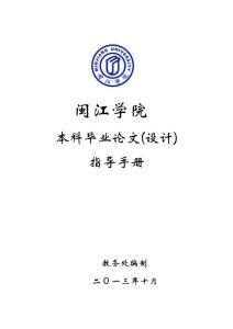 闽江学院本科毕业论文(设计)指导手册(修订)