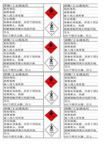 酒精化学品标识
