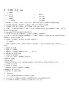 计算机网络 各章练习题与答案(ying)