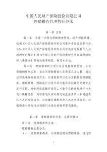 2012-7-中国人民财产保险股份有限公司理赔稽查管理暂行办法