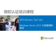 微软认证培训课程