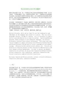 [英语论文]英汉谚语的文化差异及翻译