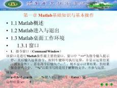 应用高等数学matlab软件教程