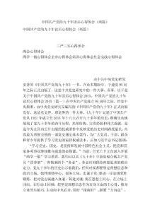 《中国共产党的九十年》读书体会