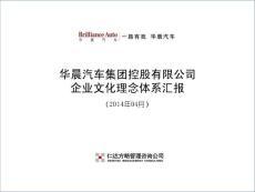 华晨汽车企业文化建设汇报