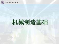 机械制造基础1.1工程材料