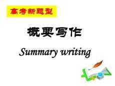 高考 概要写作 公开课高中作文