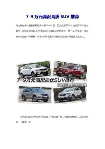 7-9万元高配高质SUV推荐