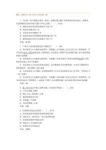 2012二级建造师施工管理试题汇编