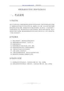 2011年系统集成项目管理工程师考试大纲复习