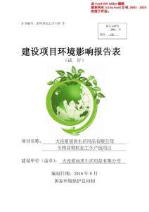 环境影响评价报告公示:爱丽思生活用品有限生物质颗粒加工生线出口加工区太湖路号环评报告