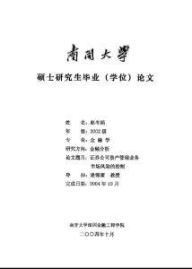 毕业论文(经济学)__证券公司资产管理业务市场风险的控制