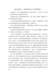 杨运发医生:骨缺损的治疗..