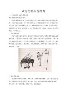 声乐与器乐的拾音