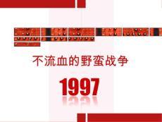 1997亚洲金融危机ppt