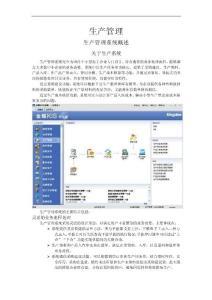 金碟财务软件教程--生产管理
