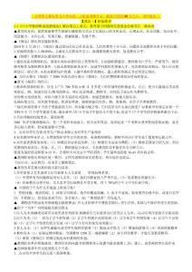 2013淄博教师继续教育考试小学考试资料(临淄共享,80分题库)