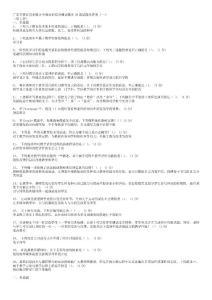 广东省教育技术能力中级培训结业测试