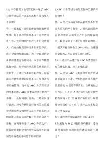 物流与供应链案例201211含
