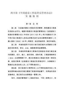 四川造价员登记注册年审等相关规定