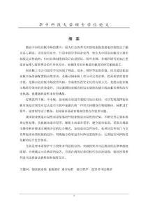 中国创业板直接退市制度的..