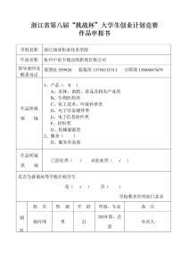 杭州中南卡通动漫影视有限公司申报书