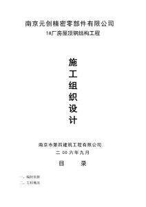 南京元创钢结构施工组织设计