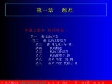 汽车电器课件_第一章电源系统 ppt