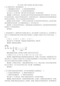 2011年造价工程师《基础理论与相关法规》练习题(第2章)