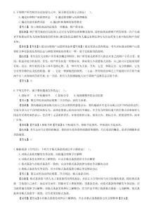 2011年造价工程师《基础理论与相关法规》练习题(第5章)