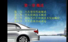 大专汽车使用性能与检测技术_图文