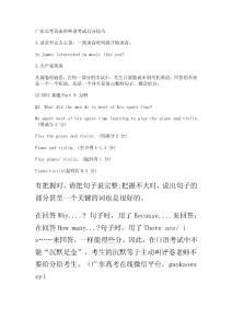 广东高考英语科听说考试高分技巧