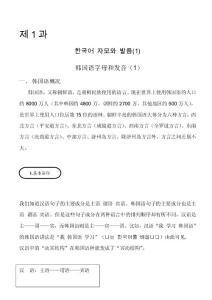 【韩国留学资料】ICU韩语学习初级教材