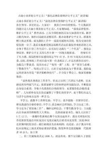 """点滴小事折射公平正义(""""强化法律监督维护公平正义""""演讲稿)"""