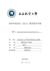 本科毕业设计(论文)教学指导手册