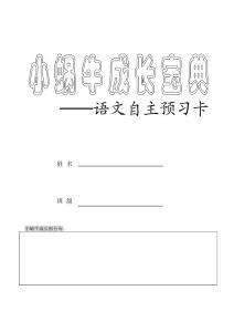 二(上)语文预习卡
