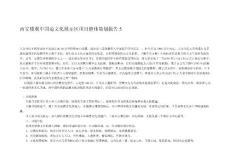 文化产业重点关注项目-西安楼观中国道文化展示区项目整体策划报告5