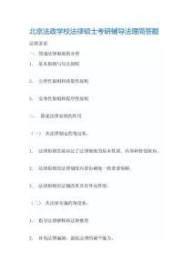 北京法政学校法律硕士考研辅导法理简答题