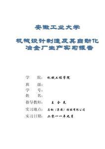安徽工业大学冶金厂实习报告