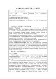 顺丰快递企业文化研究_开题报告