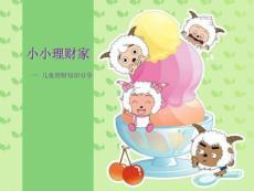 儿童理财讲座PPT(喜洋洋版)V1.0