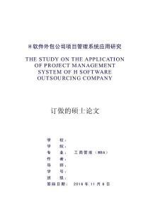 H软件外包公司项目管理系统应用研究硕士论文
