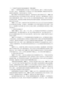 中国股票市场发展历程