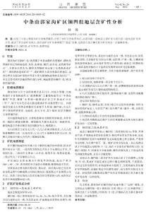 中条山郭家沟矿区铜凹组地层含矿性分析