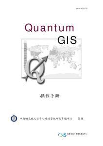 QGIS中文使用手册(22版)
