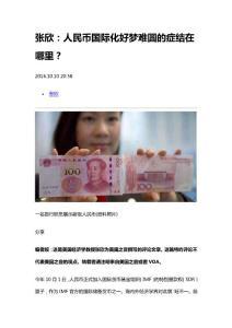 张欣:人民币国际化好梦难..