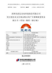 深圳光韵达光电科技股份有限公司发行股份及支付现金购买