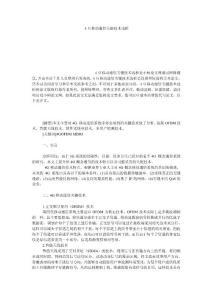 教育论文4G移动通信关键技术浅析.doc