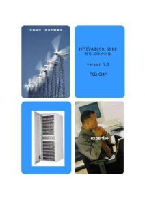 HP_eva4400磁盘阵列管理员手册(经典)