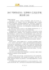 2017考研知识点:法律硕士之民法学案例分析(10)